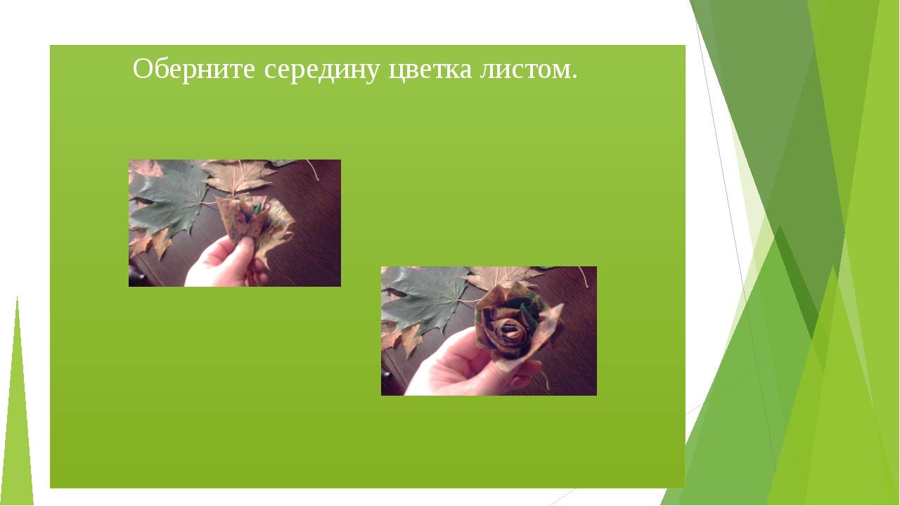 Оберните середину цветка листом.