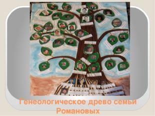 Генеологическое древо семьи Романовых