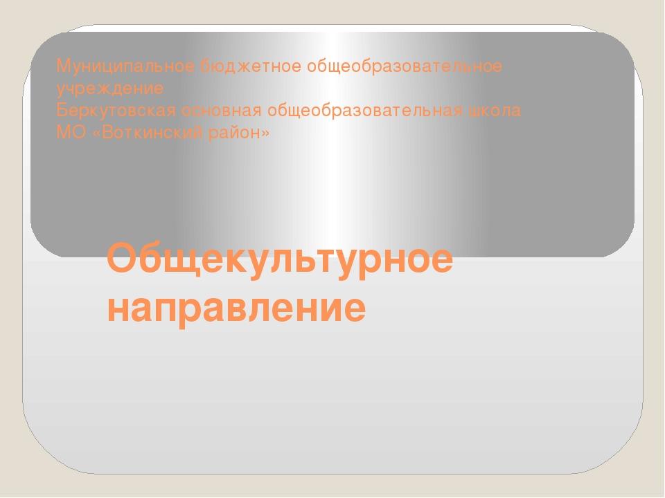 Муниципальное бюджетное общеобразовательное учреждение Беркутовская основная...