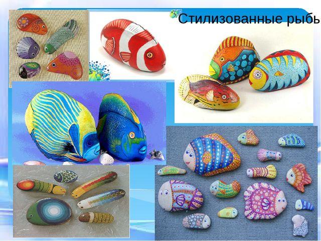 Стилизованные рыбы