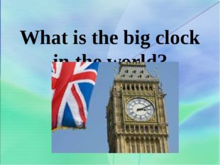 What is the big clock in the world?