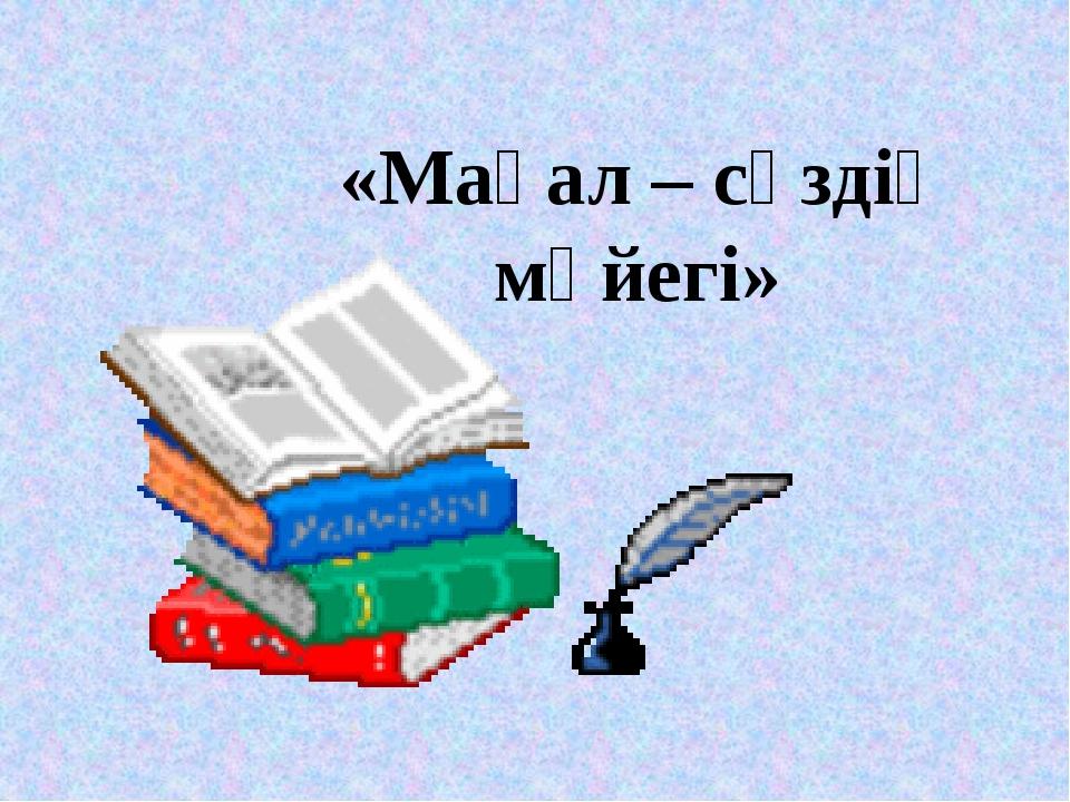 «Мақал – сөздің мәйегі»