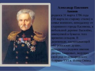 Александр Павлович Авинов родился 31 марта 1786 года (18 марта по старому ст