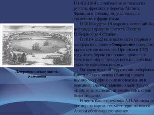 В 1812-1814 г.г. лейтенантом плавал на русских фрегатах у берегов Англии, Фр