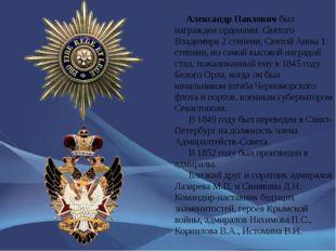 Александр Павлович был награжден орденами: Святого Владимира 2 степени, Свят