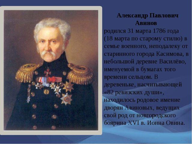 Александр Павлович Авинов родился 31 марта 1786 года (18 марта по старому ст...