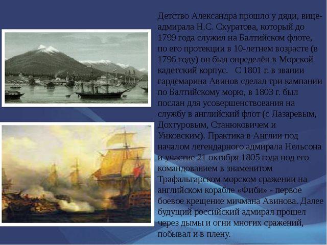 Детство Александра прошло у дяди, вице-адмирала Н.С. Скуратова, который до 1...