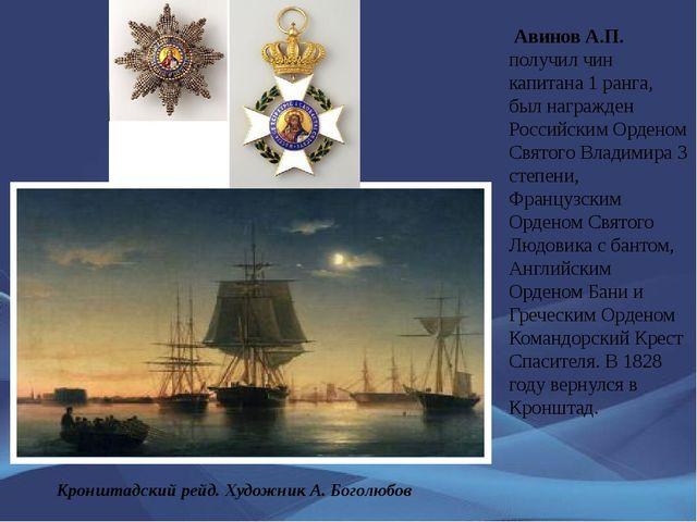 Авинов А.П. получил чин капитана 1 ранга, был награжден Российским Орденом С...