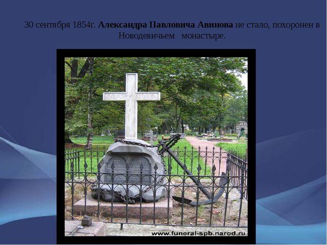 30 сентября 1854г. Александра Павловича Авинова не стало, похоронен в Новоде...