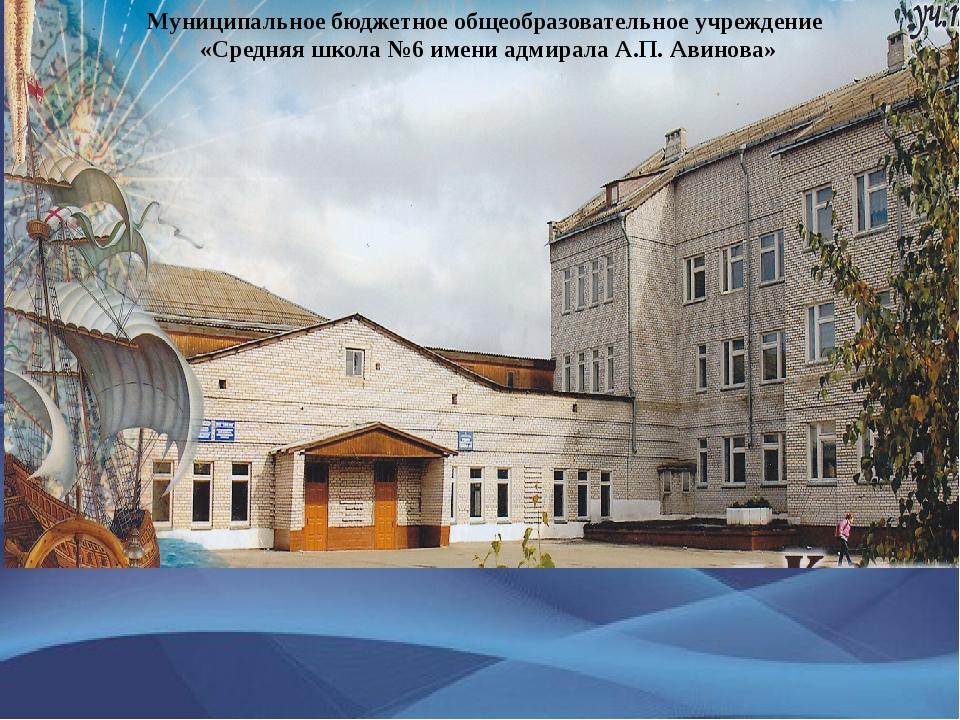 Муниципальное бюджетное общеобразовательное учреждение «Средняя школа №6 име...