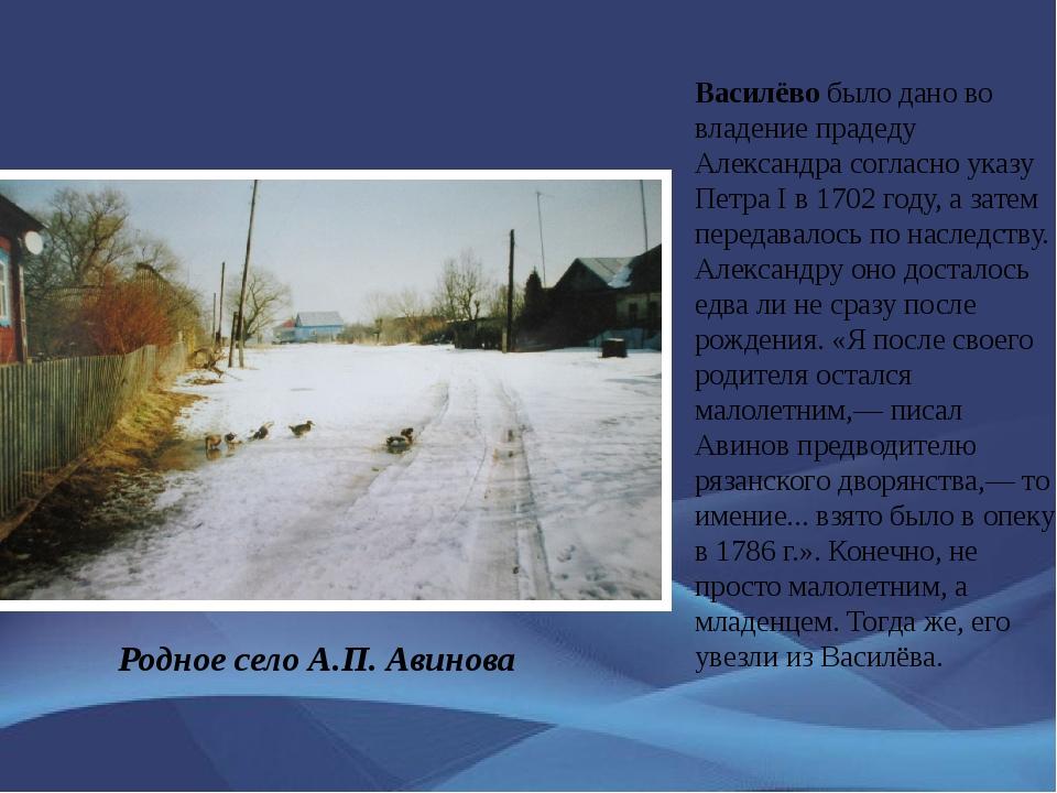 Василёво было дано во владение прадеду Александра согласно указу Петра I в 1...