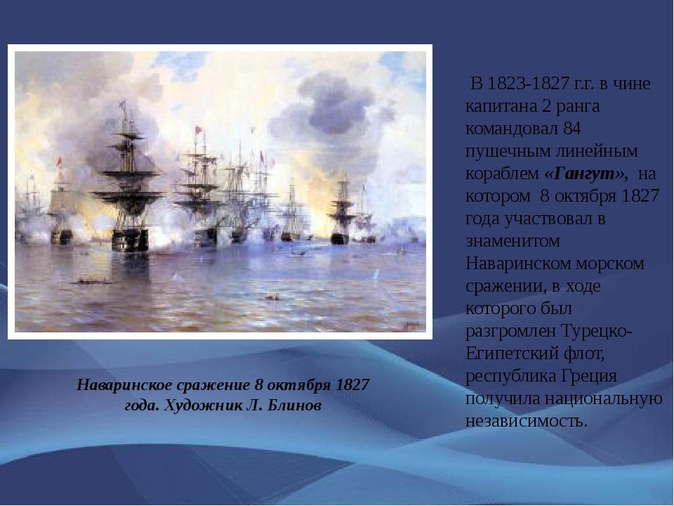 В 1823-1827 г.г. в чине капитана 2 ранга командовал 84 пушечным линейным кор...