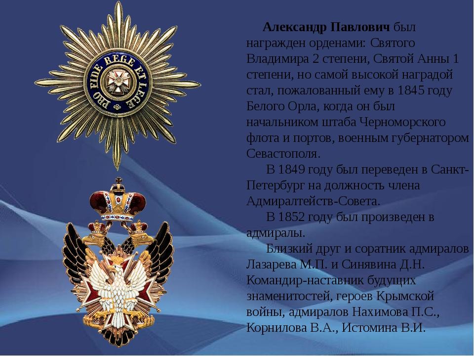 Александр Павлович был награжден орденами: Святого Владимира 2 степени, Свят...
