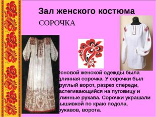 Зал женского костюма Основой женской одежды была длинная сорочка. У сорочки