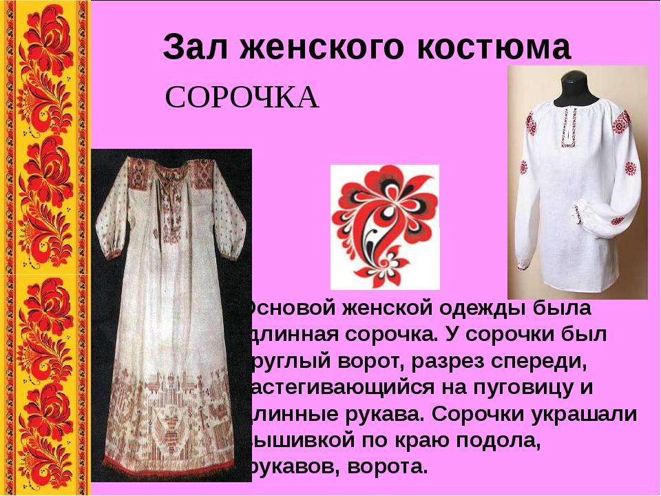 Зал женского костюма Основой женской одежды была длинная сорочка. У сорочки...