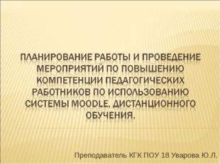 Преподаватель КГК ПОУ 18 Уварова Ю.Л.