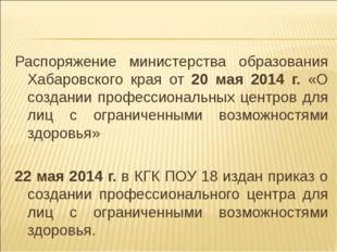 Распоряжение министерства образования Хабаровского края от 20 мая 2014 г. «О