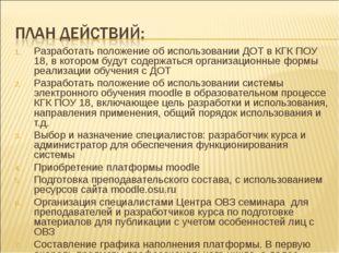 Разработать положение об использовании ДОТ в КГК ПОУ 18, в котором будут соде