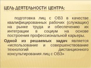 подготовка лиц с ОВЗ в качестве квалифицированных рабочих (служащих) на рынк