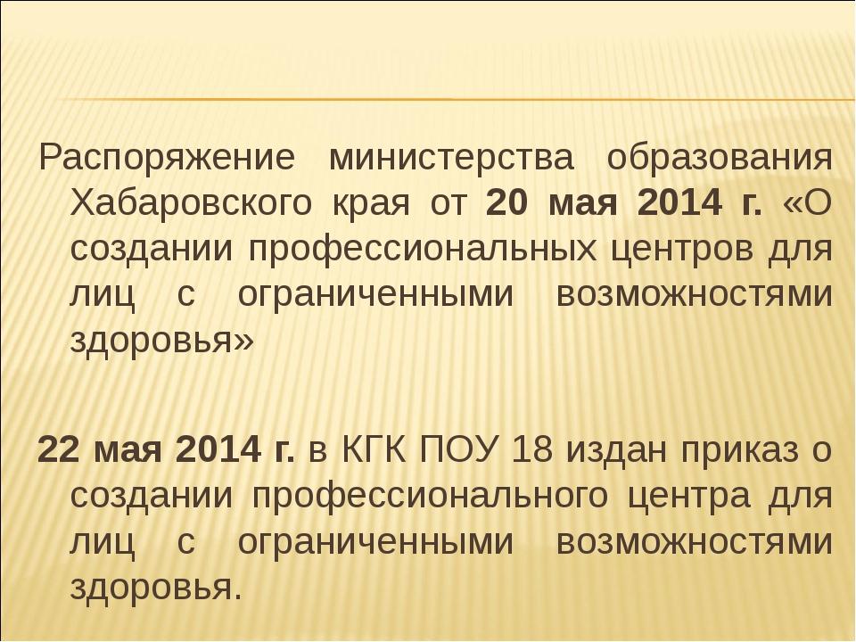 Распоряжение министерства образования Хабаровского края от 20 мая 2014 г. «О...