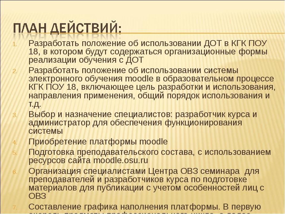 Разработать положение об использовании ДОТ в КГК ПОУ 18, в котором будут соде...