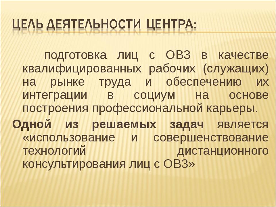 подготовка лиц с ОВЗ в качестве квалифицированных рабочих (служащих) на рынк...