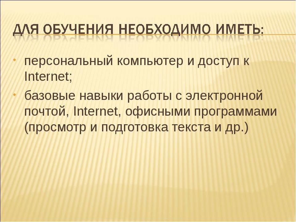 персональный компьютер и доступ к Internet; базовые навыки работы с электронн...