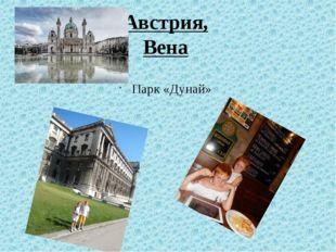Австрия, Вена Парк «Дунай»