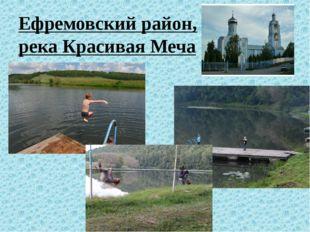 Ефремовский район, река Красивая Меча