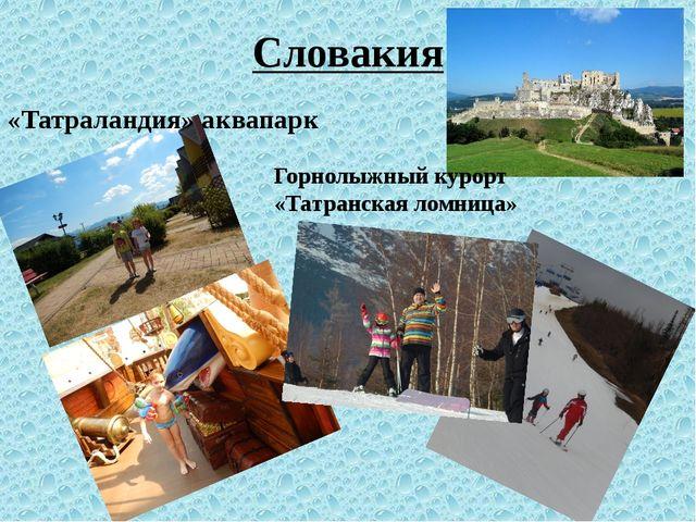 Словакия «Татраландия» аквапарк Горнолыжный курорт «Татранская ломница»