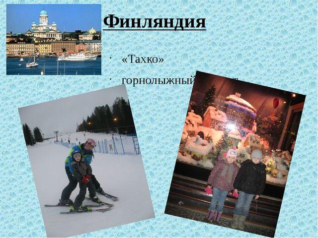 Финляндия «Тахко» горнолыжный курорт