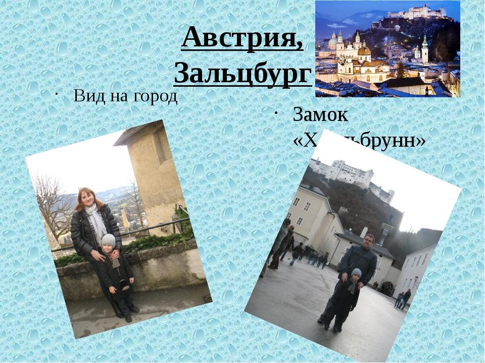Австрия, Зальцбург Вид на город Замок «Хелльбрунн»