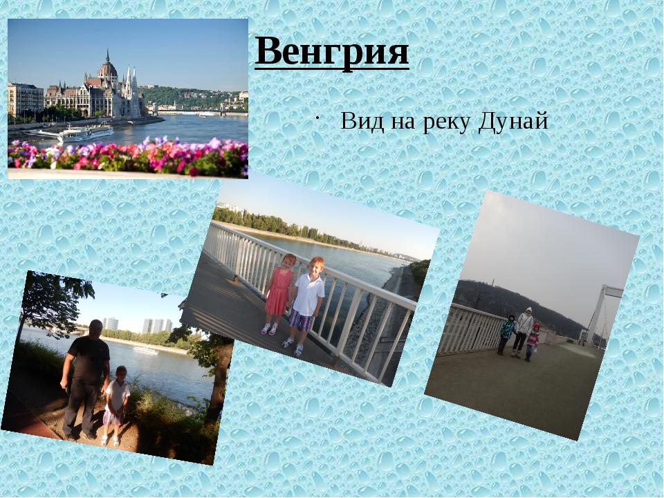 Венгрия Вид на реку Дунай