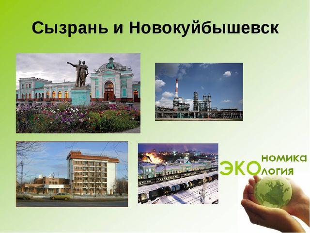 Сызрань и Новокуйбышевск