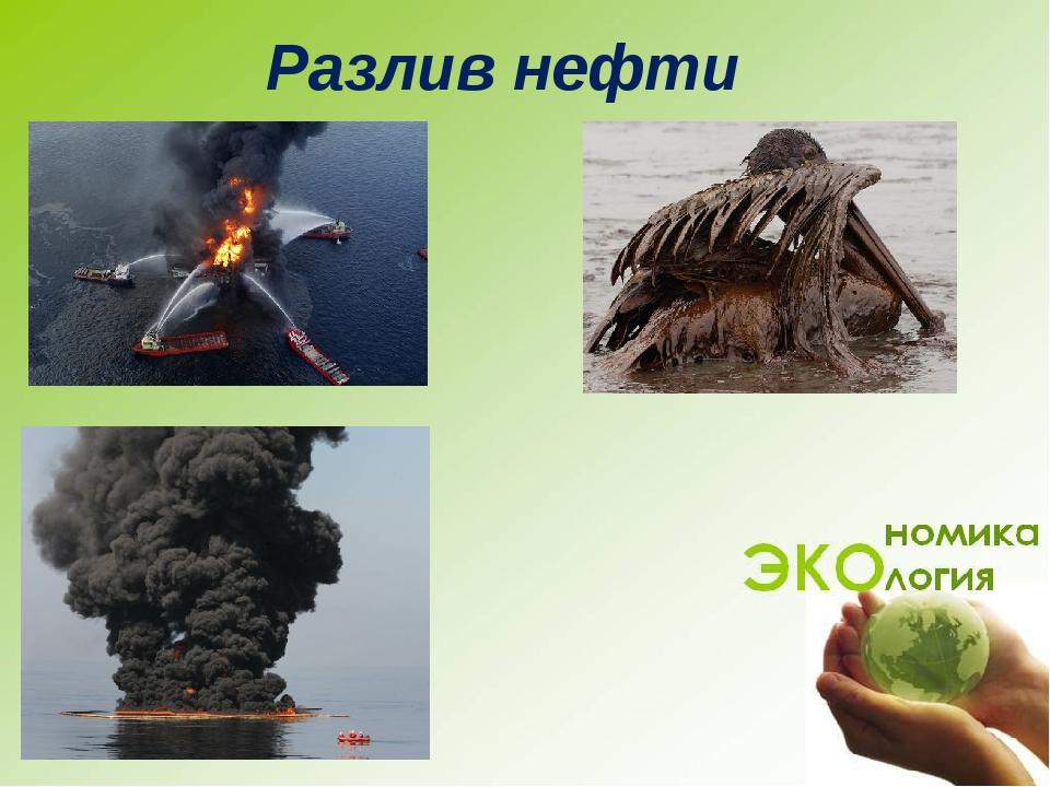 Чистый город Разлив нефти