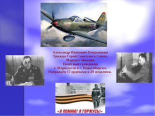 Александр Иванович Покрышкин Трижды Герой Советского Союза. Маршал авиации. П