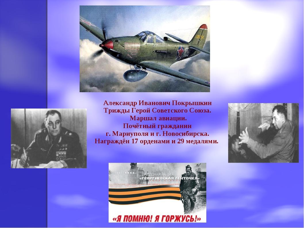 Александр Иванович Покрышкин Трижды Герой Советского Союза. Маршал авиации. П...