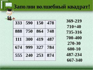 369-219 710+40 735-316 700-400 270-30 600-10 487-234 667-340 Заполни волшебны