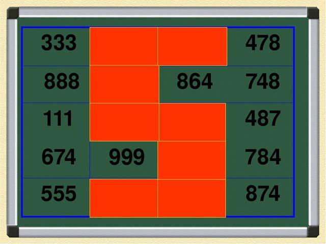 333 590 150 478 888 750 864 748 111 300 419 487 674 999 327 784 555 240 253...