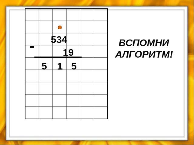 534 19 5 5 1 - ВСПОМНИ АЛГОРИТМ!