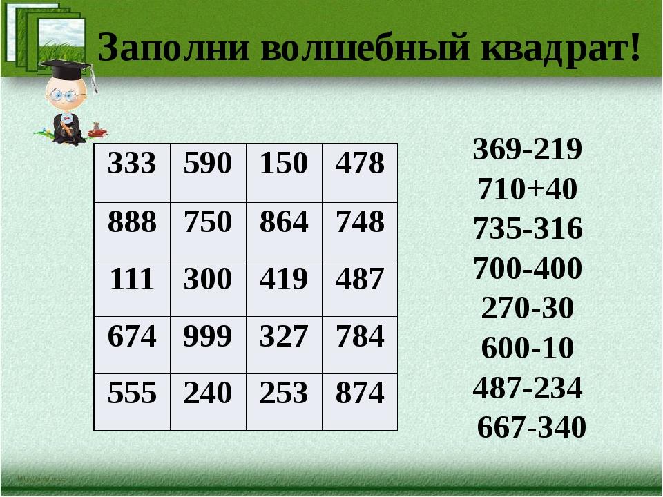 369-219 710+40 735-316 700-400 270-30 600-10 487-234 667-340 Заполни волшебны...