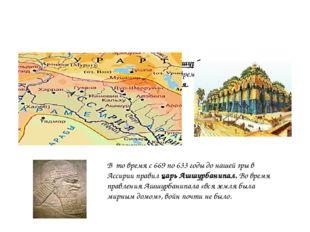 1. Библиотека царя Ашшурбанипала На Востоке есть страна Ассирия. В давние вр