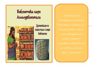 Свободное время Ашшурбанипал посвящал библиотеке. Он собирал её с большой лю