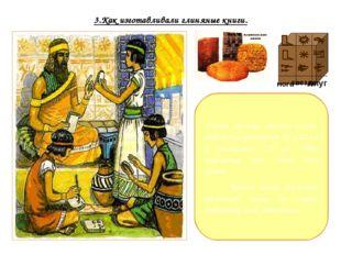 3.Как изготавливали глиняные книги. Глину месили, делали из нее таблички разм