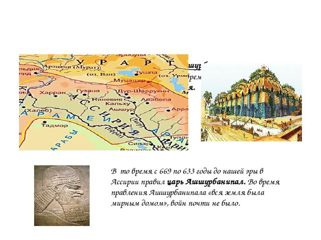 1. Библиотека царя Ашшурбанипала На Востоке есть страна Ассирия. В давние вр...