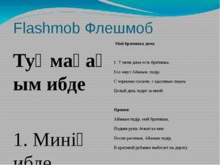 Flashmob Флешмоб Туңмаӌағым ибде  1. Минің ибде туңмаӌағым пар, Аның ады Айа