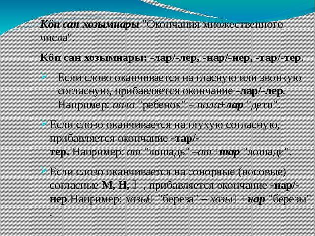 """Кöпсанхозымнары""""Окончания множественного числа"""". Кöпсанхозымнары:-лар/-..."""
