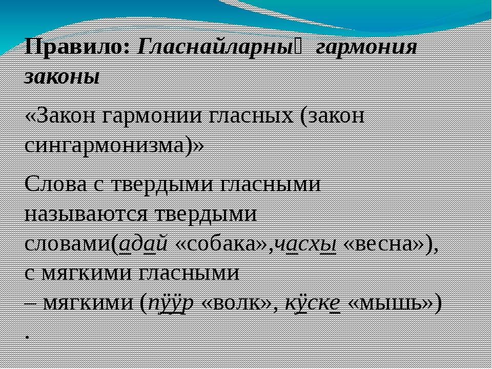 Правило:Гласнайларныңгармония законы «Закон гармонии гласных (закон сингарм...