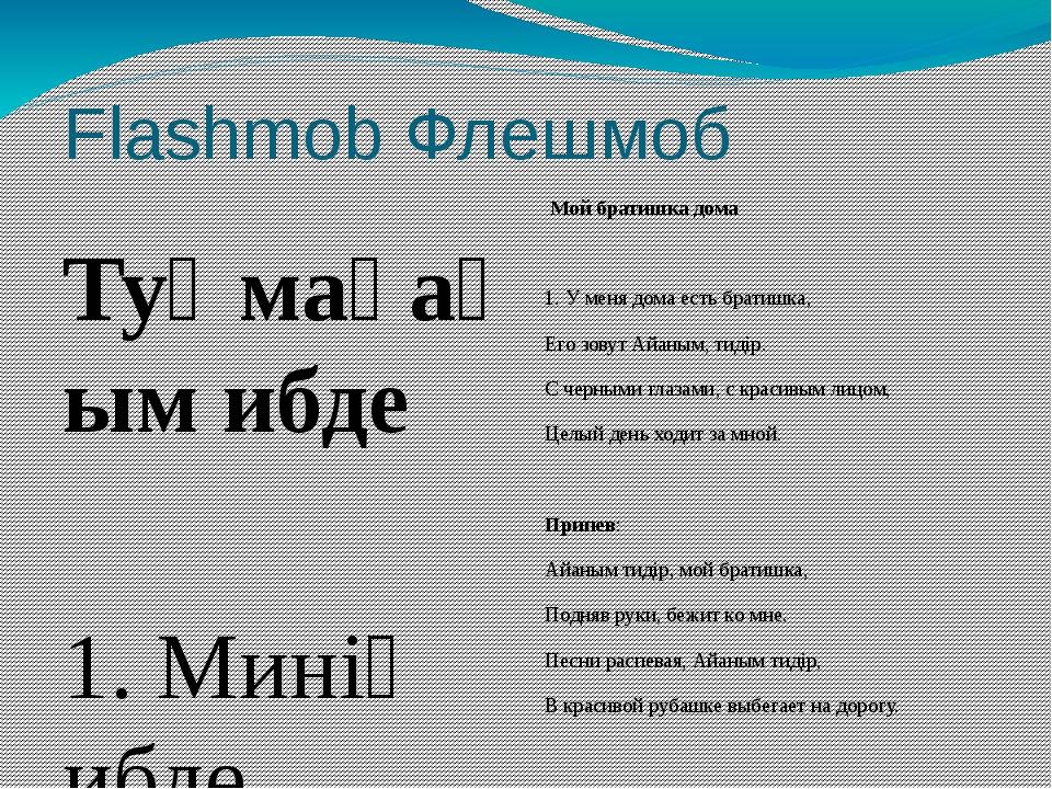 Flashmob Флешмоб Туңмаӌағым ибде  1. Минің ибде туңмаӌағым пар, Аның ады Айа...