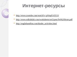 Интернет-ресурсы http://www.youtube.com/watch?v=pWepfJ-8XU0 http://www.eslkid